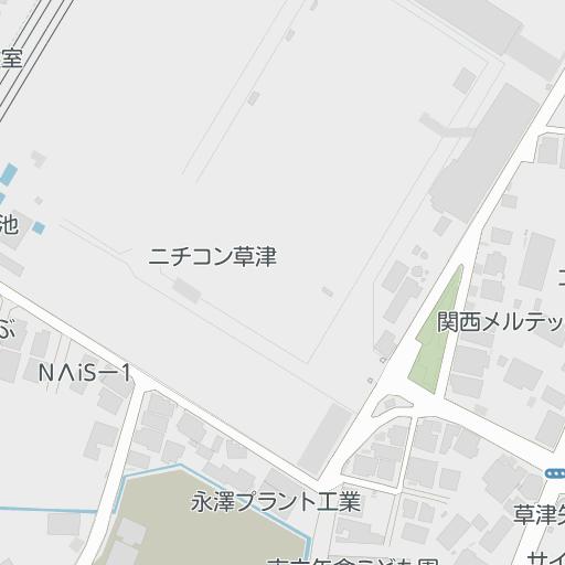 草津 ニチコン