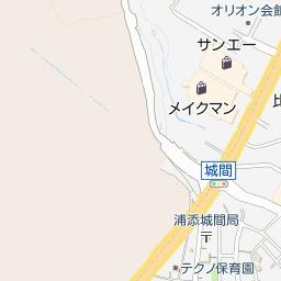 市 城間 浦添 第二城間のバス時刻表とバス停地図|琉球バス交通|路線バス情報