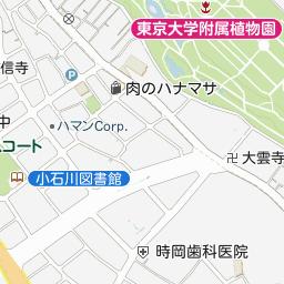 区 白山 番号 文京 郵便