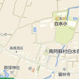 南阿蘇村立白水小学校の周辺地図...