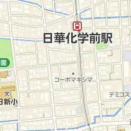 日華化学前駅(にっかかがくまえ...