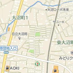 日立大沼郵便局の周辺地図・アク...