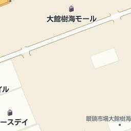 秋田 バースデイ